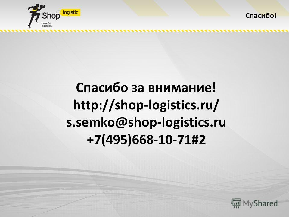 Спасибо! Спасибо за внимание! http://shop-logistics.ru/ s.semko@shop-logistics.ru +7(495)668-10-71#2