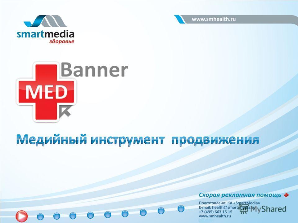 www.smhealth.ru (495) 663-15-15 health@advsmart.ru