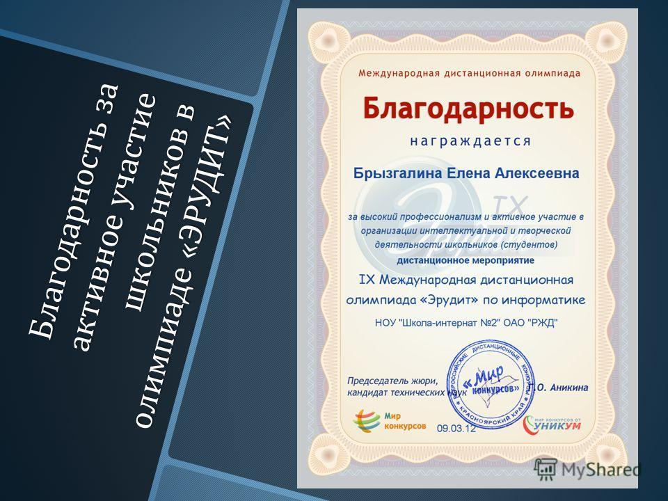 Благодарность за активное участие школьников в олимпиаде « ЭРУДИТ »