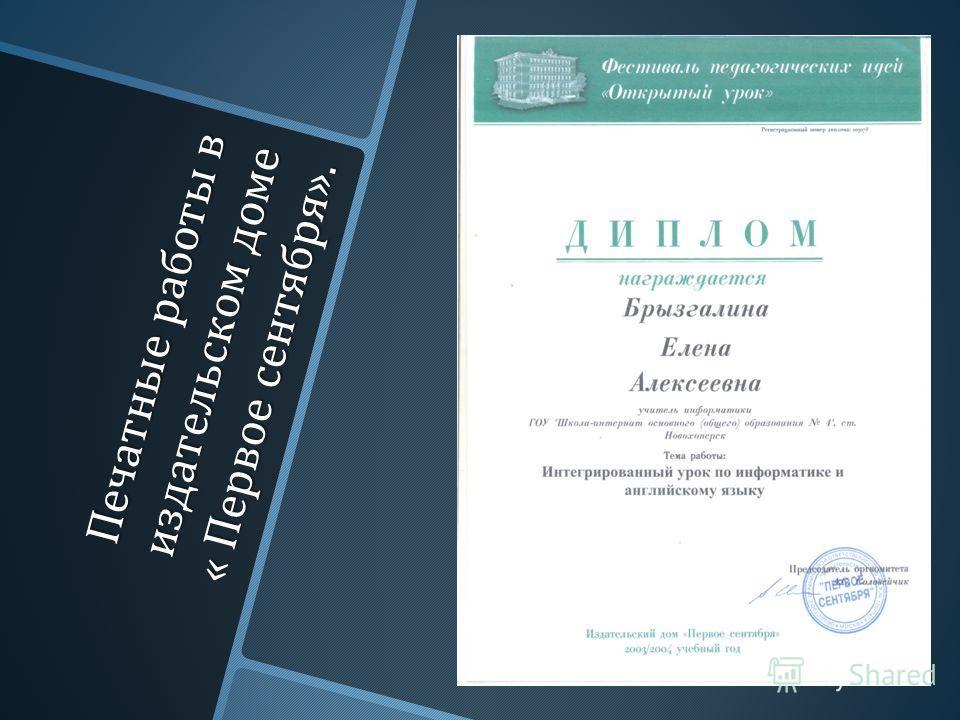 Печатные работы в издательском доме « Первое сентября ».