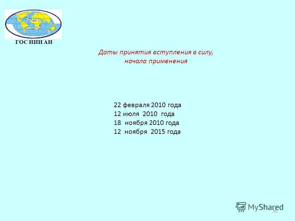 30 ГОС НИИ АН Даты принятия вступления в силу, начала применения 22 февраля 2010 года 12 июля 2010 года 18ноября 2010 года 12 ноября 2015 года