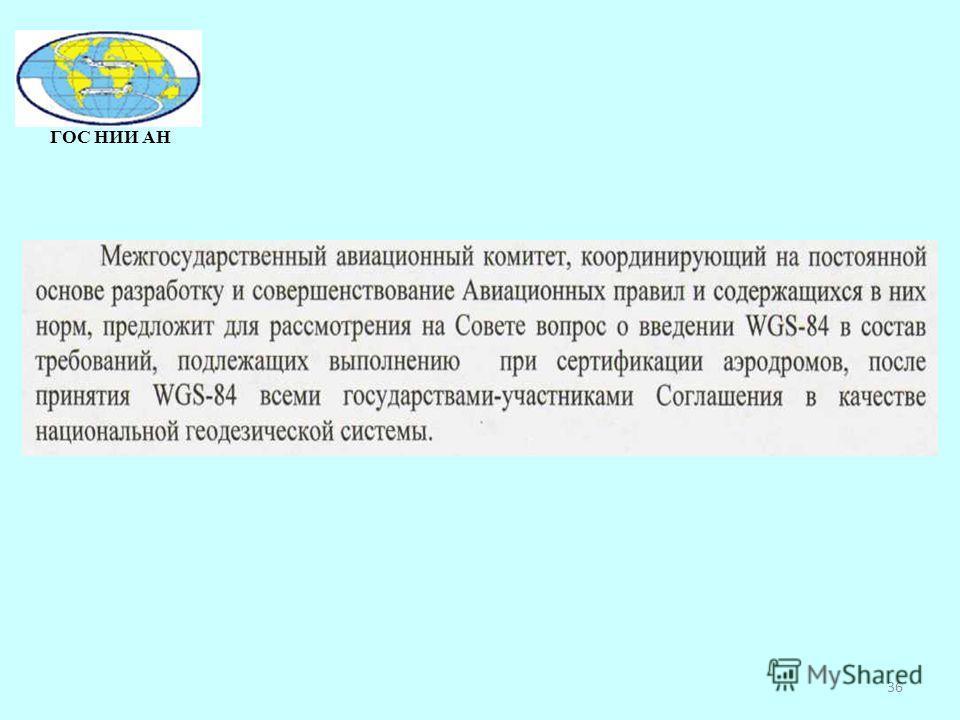 36 ГОС НИИ АН