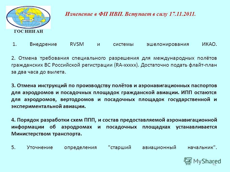42 1. Внедрение RVSM и системы эшелонирования ИКАО. 2. Отмена требования специального разрешения для международных полётов гражданских ВС Российской регистрации (RA-xxxxx). Достаточно подать флайт-план за два часа до вылета. 3. Отмена инструкций по п