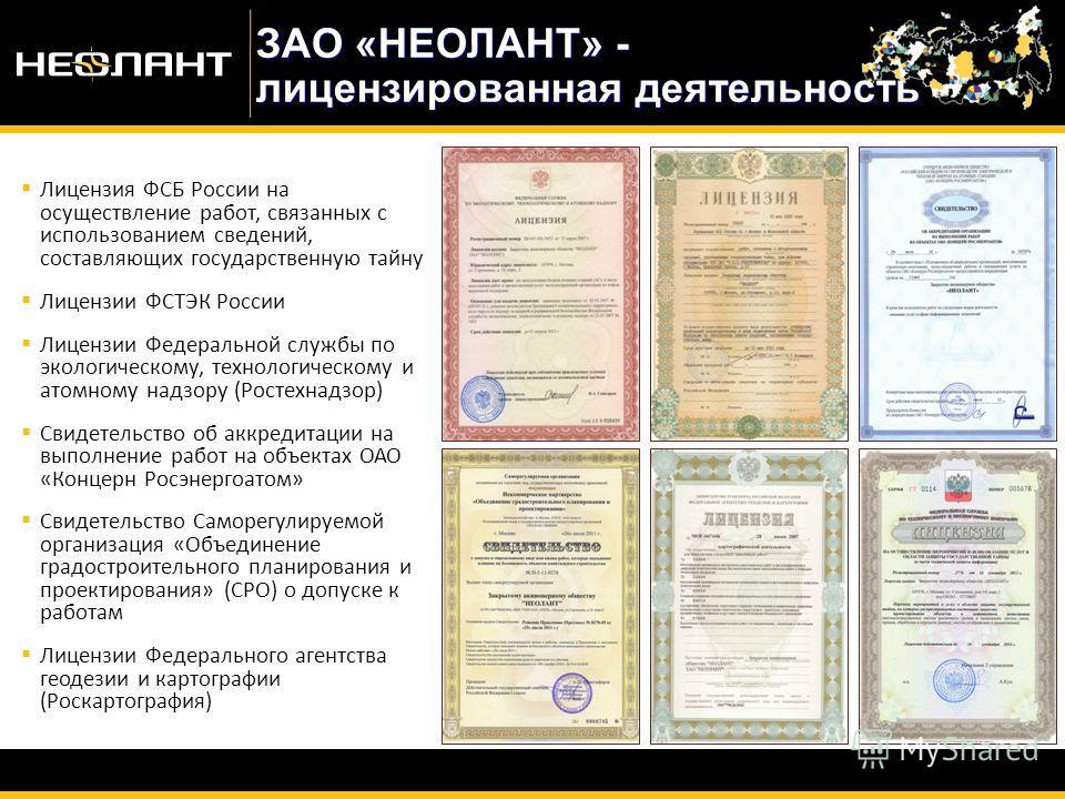 ЗАО «НЕОЛАНТ» - лицензированная деятельность Лицензия ФСБ России на осуществление работ, связанных с использованием сведений, составляющих государственную тайну Лицензии ФСТЭК России Лицензии Федеральной службы по экологическому, технологическому и а