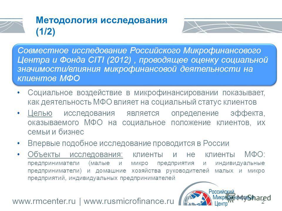 www.rmcenter.ru | www.rusmicrofinance.ru 2 Методология исследования (1/2) Социальное воздействие в микрофинансировании показывает, как деятельность МФО влияет на социальный статус клиентов Целью исследования является определение эффекта, оказываемого
