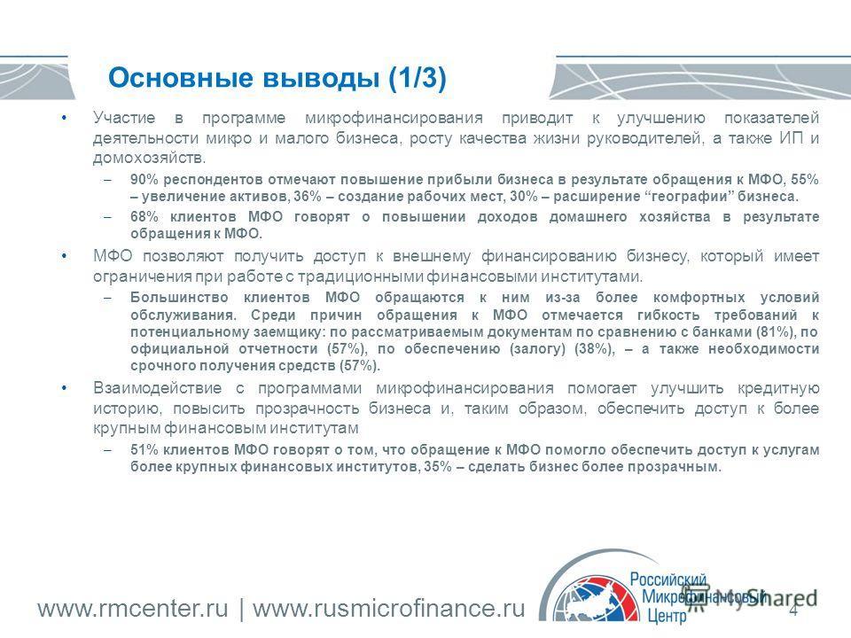 www.rmcenter.ru | www.rusmicrofinance.ru 4 Основные выводы (1/3) Участие в программе микрофинансирования приводит к улучшению показателей деятельности микро и малого бизнеса, росту качества жизни руководителей, а также ИП и домохозяйств. –90% респонд