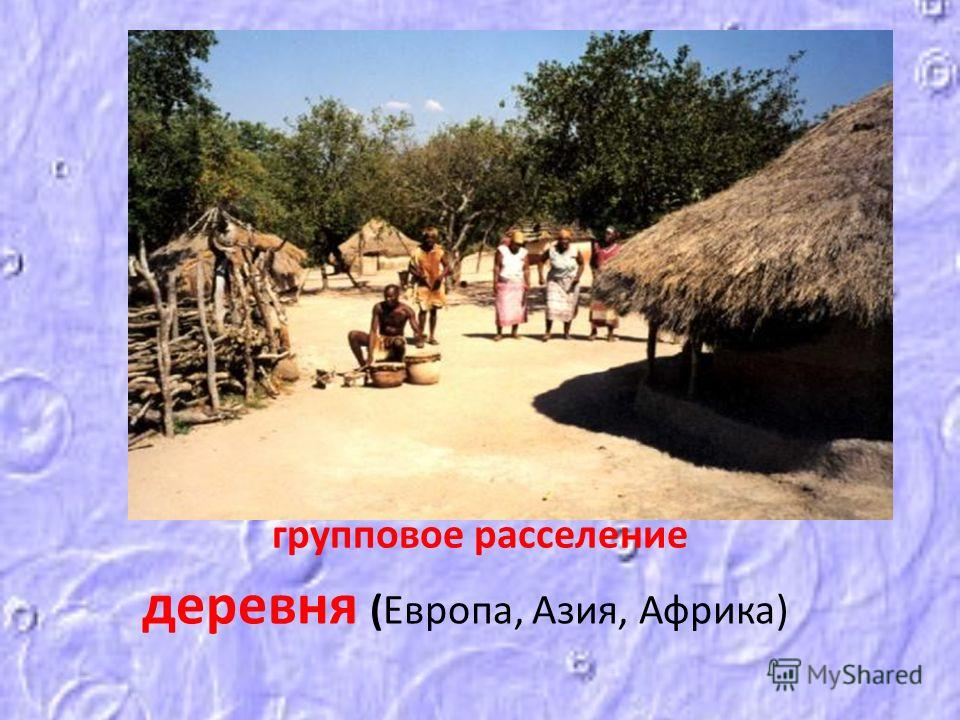 групповое расселение деревня (Европа, Азия, Африка)