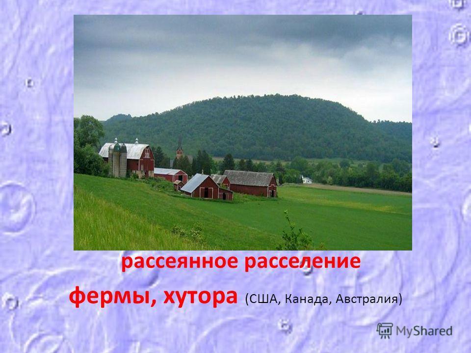 рассеянное расселение фермы, хутора (США, Канада, Австралия)