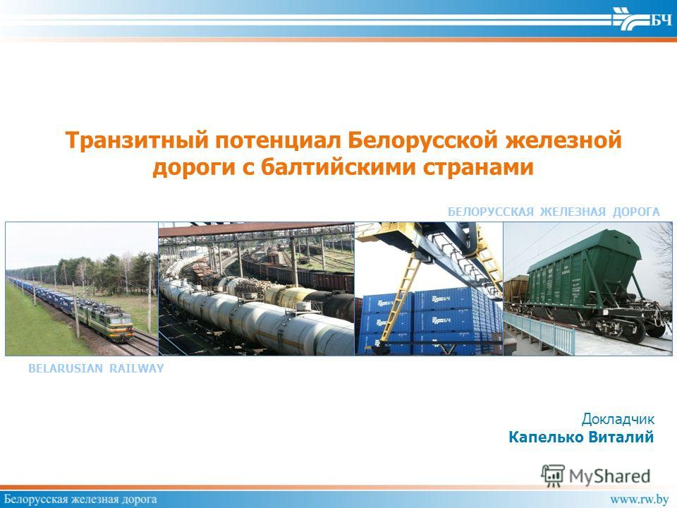 Транзитный потенциал Белорусской железной дороги с балтийскими странами BELARUSIAN RAILWAY БЕЛОРУССКАЯ ЖЕЛЕЗНАЯ ДОРОГА Докладчик Капелько Виталий