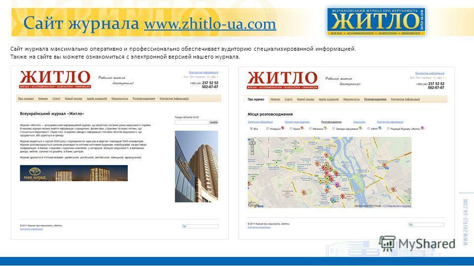Сайт журнала www.zhitlo-ua.com Сайт журнала максимально оперативно и профессионально обеспечивает аудиторию специализированной информацией. Также на сайте вы можете ознакомиться с электронной версией нашего журнала.