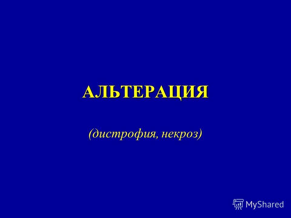 АЛЬТЕРАЦИЯ (дистрофия, некроз)