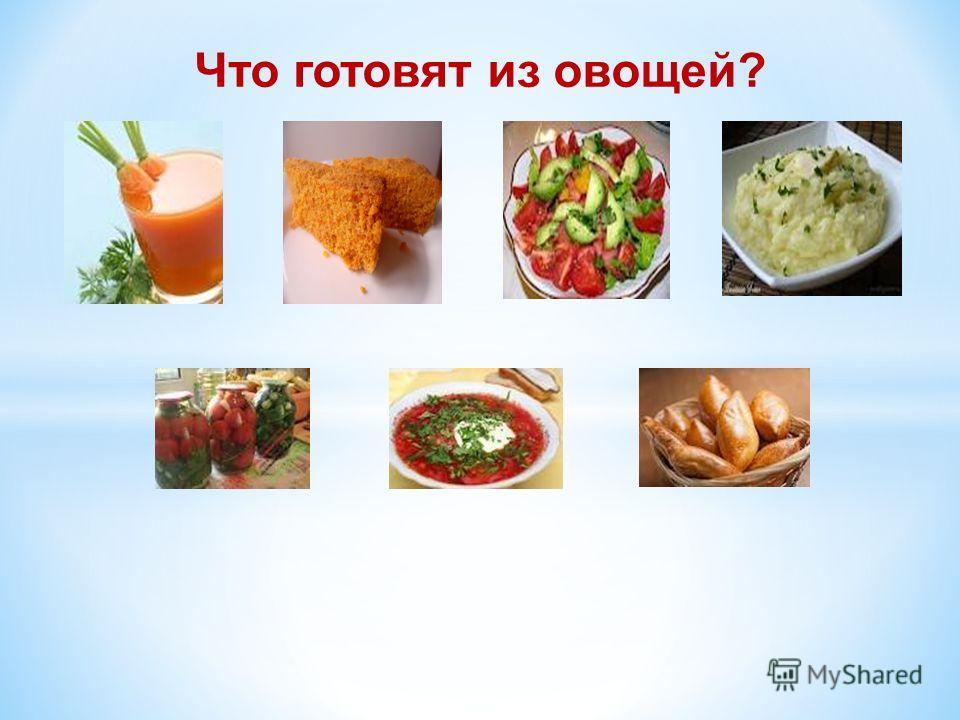 Что готовят из овощей?