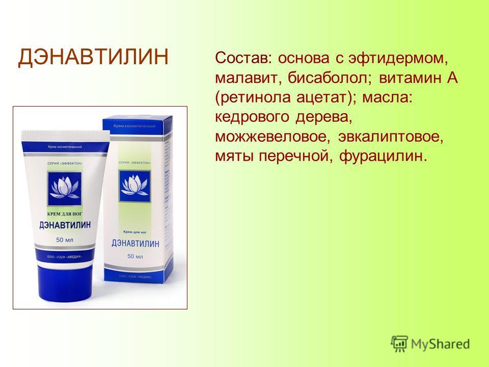ДЭНАВТИЛИН Состав: основа с эфтидермом, малавит, бисаболол; витамин А (ретинола ацетат); масла: кедрового дерева, можжевеловое, эвкалиптовое, мяты перечной, фурацилин.