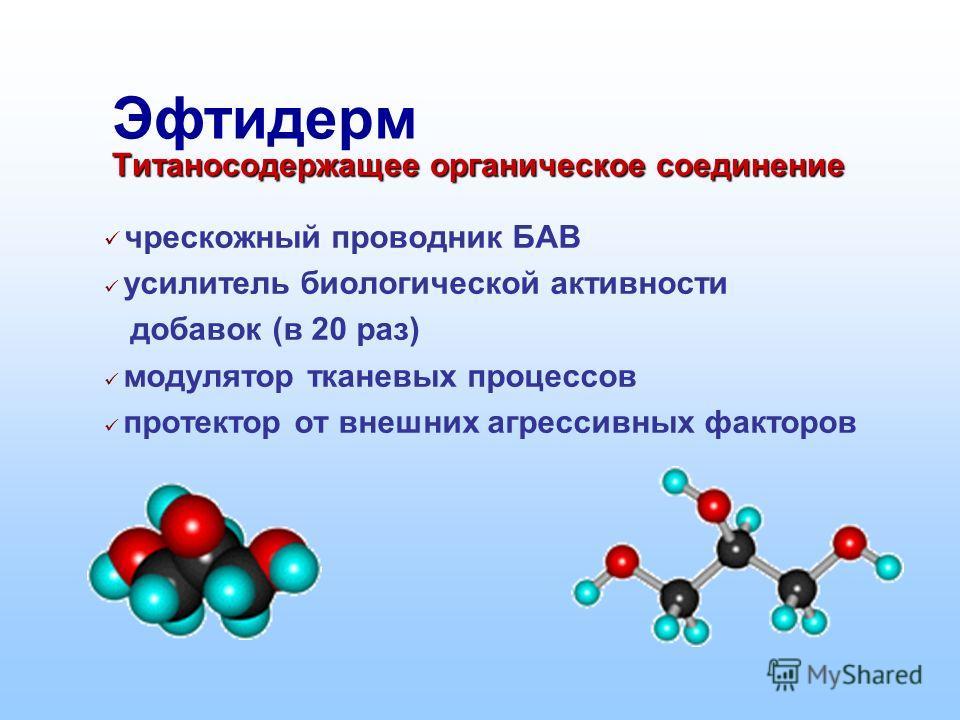 Титаносодержащее органическое соединение Эфтидерм Титаносодержащее органическое соединение чрескожный проводник БАВ усилитель биологической активности добавок (в 20 раз) модулятор тканевых процессов протектор от внешних агрессивных факторов