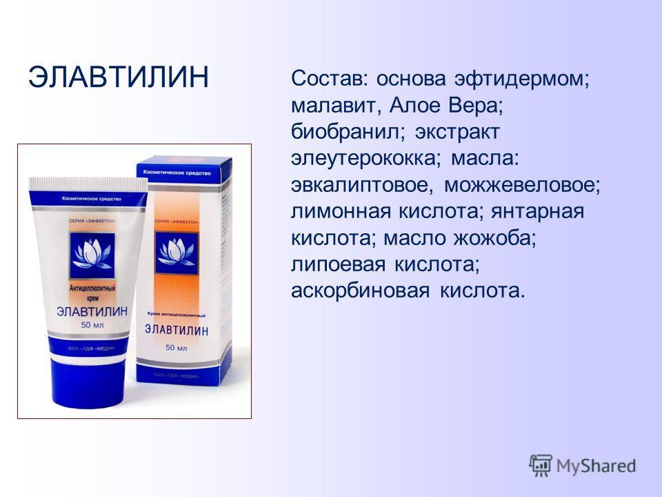 ЭЛАВТИЛИН Состав: основа эфтидермом; малавит, Алое Вера; биобранил; экстракт элеутерококка; масла: эвкалиптовое, можжевеловое; лимонная кислота; янтарная кислота; масло жожоба; липоевая кислота; аскорбиновая кислота.