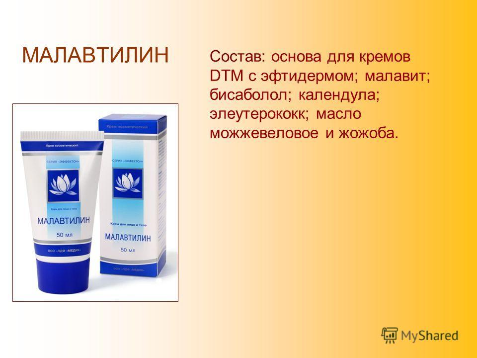 МАЛАВТИЛИН Состав: основа для кремов DTM с эфтидермом; малавит; бисаболол; календула; элеутерококк; масло можжевеловое и жожоба.