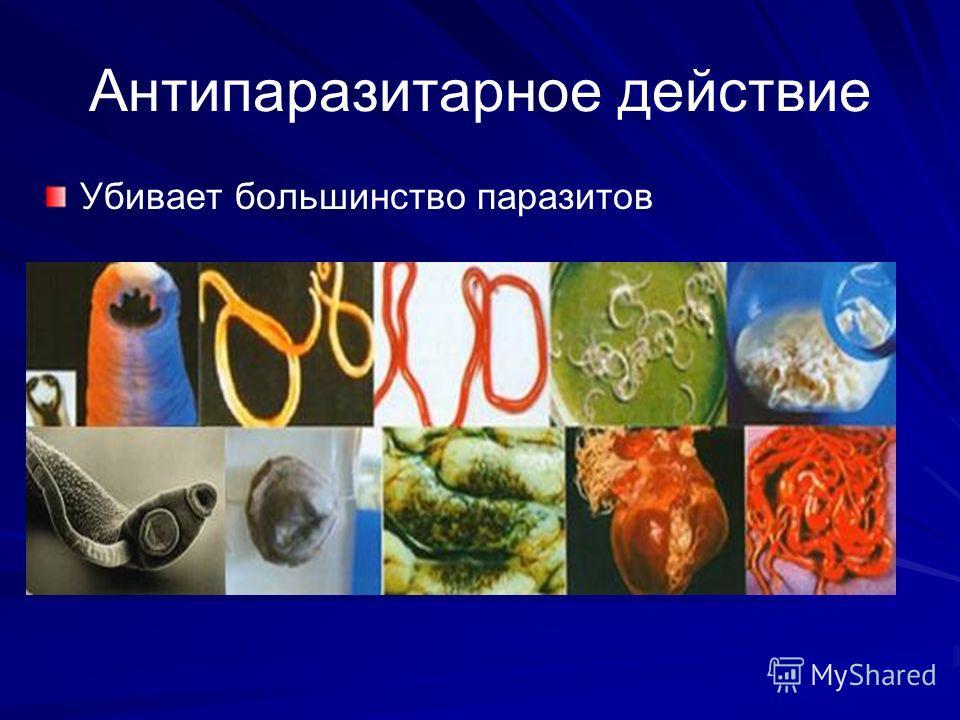 Антипаразитарное действие Убивает большинство паразитов