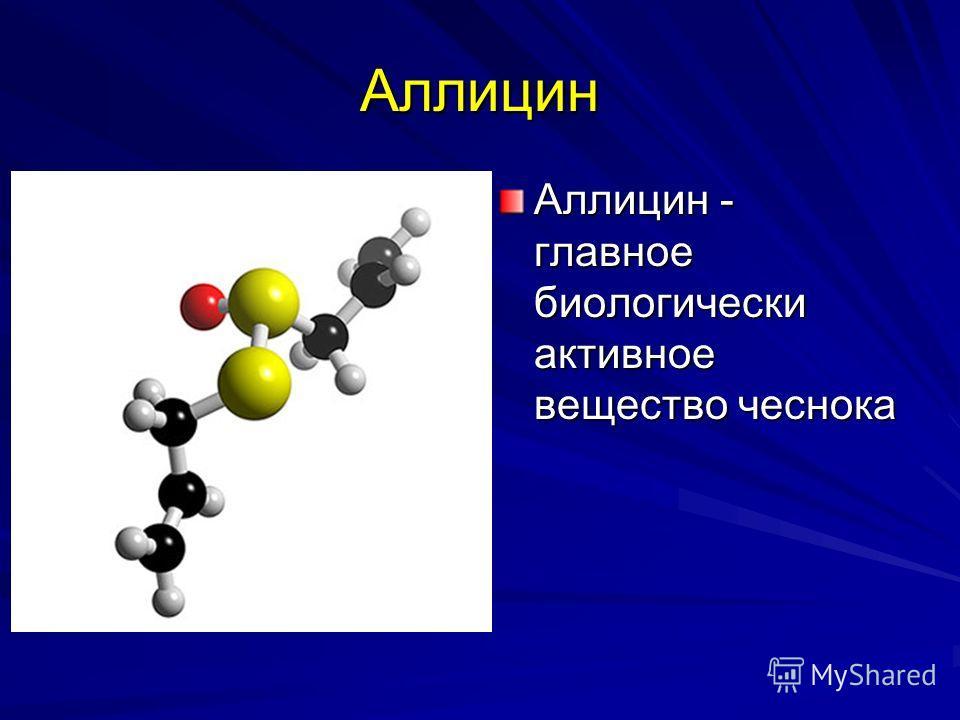 Аллицин Аллицин - главное биологически активное вещество чеснока