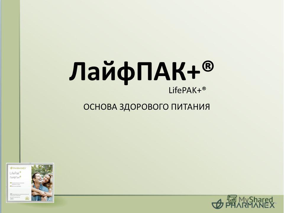 ЛайфПАК+® LifePAK+® ОСНОВА ЗДОРОВОГО ПИТАНИЯ