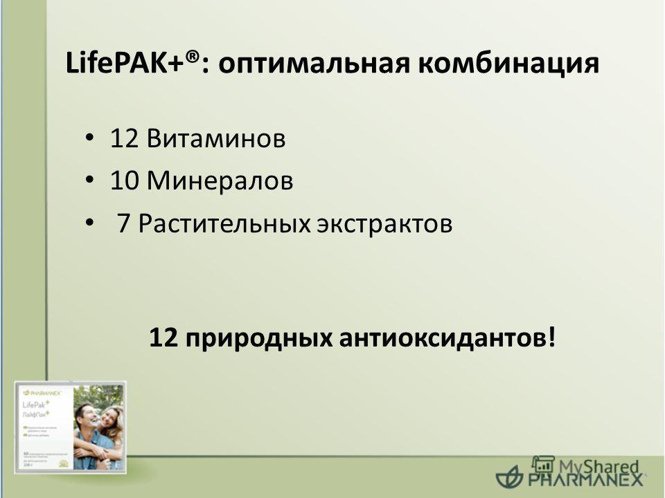 LifePAK+®: оптимальная комбинация 12 Витаминов 10 Минералов 7 Растительных экстрактов 12 природных антиоксидантов!