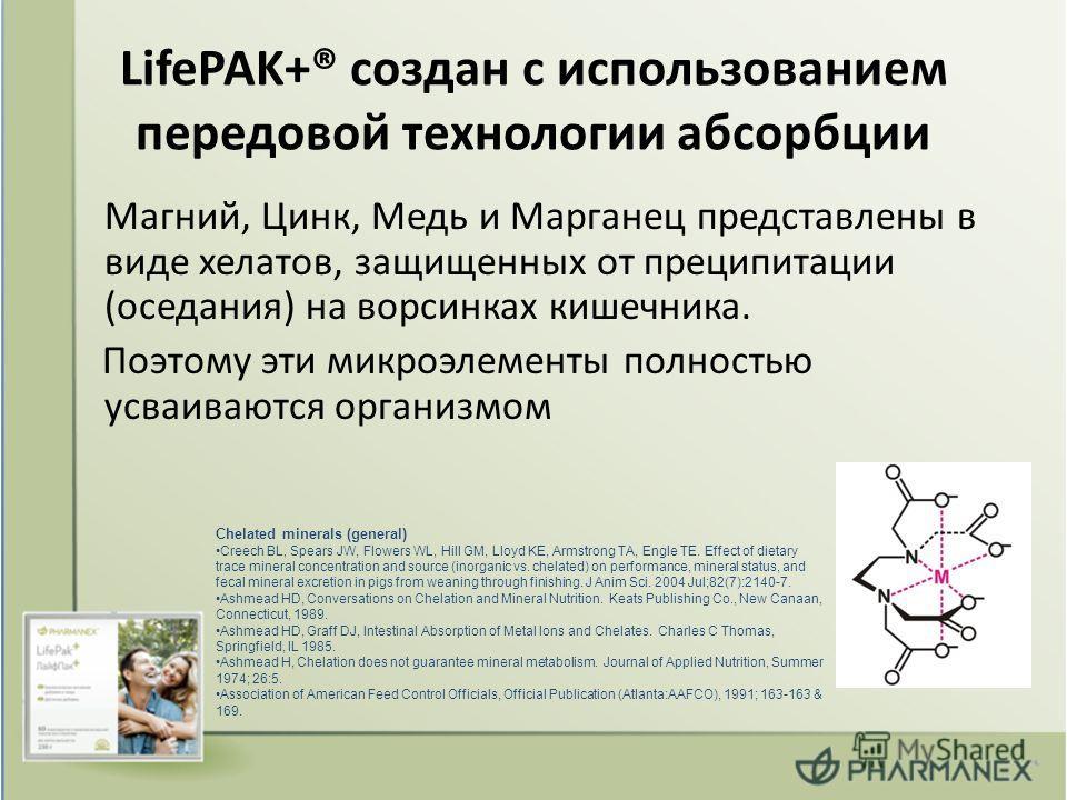 LifePAK+® создан с использованием передовой технологии абсорбции Магний, Цинк, Медь и Марганец представлены в виде хелатов, защищенных от преципитации (оседания) на ворсинках кишечника. Поэтому эти микроэлементы полностью усваиваются организмом Chela
