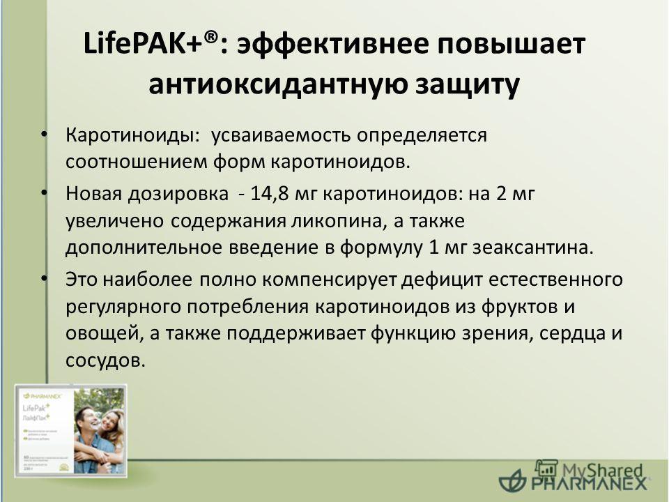 LifePAK+®: эффективнее повышает антиоксидантную защиту Каротиноиды: усваиваемость определяется соотношением форм каротиноидов. Новая дозировка - 14,8 мг каротиноидов: на 2 мг увеличено содержания ликопина, а также дополнительное введение в формулу 1