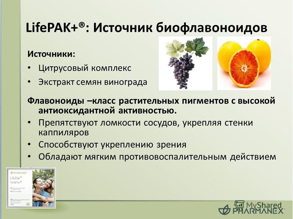 LifePAK+®: Источник биофлавоноидов Источники: Цитрусовый комплекс Экстракт семян винограда Флавоноиды –класс растительных пигментов с высокой антиоксидантной активностью. Препятствуют ломкости сосудов, укрепляя стенки каппиляров Способствуют укреплен