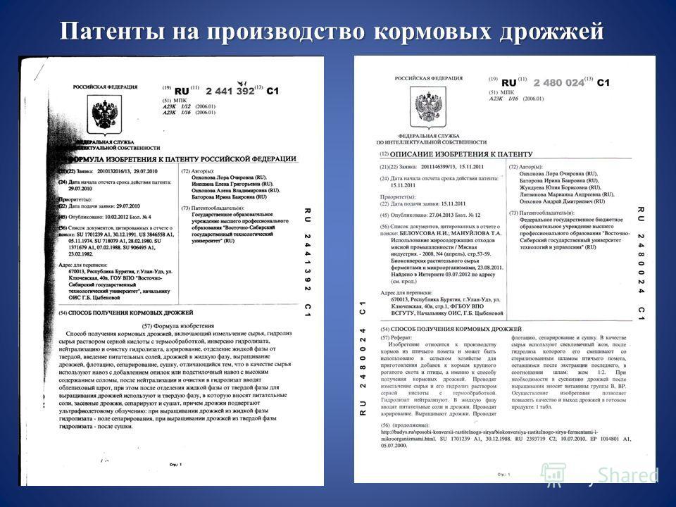 Патенты на производство кормовых дрожжей