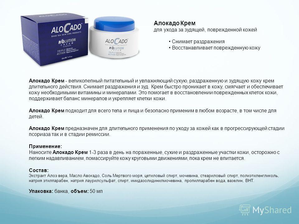 Алокадо Крем - великолепный питательный и увлажняющий сухую, раздраженную и зудящую кожу крем длительного действия. Снимает раздражения и зуд. Крем быстро проникает в кожу, смягчает и обеспечивает кожу необходимыми витамины и минералами. Это помогает