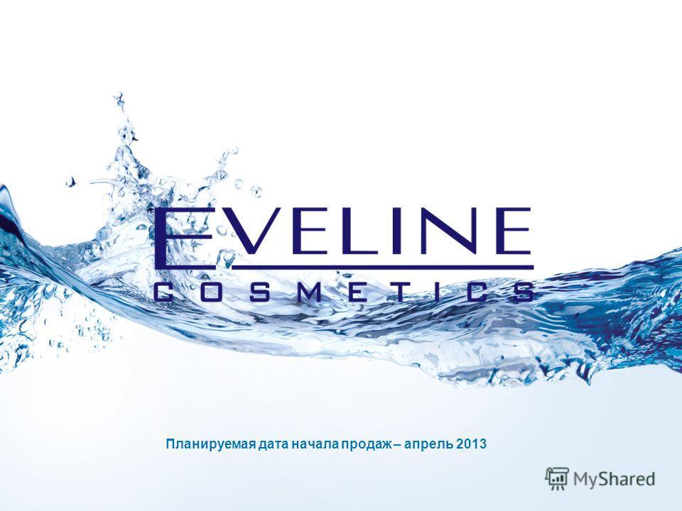 Планируемая дата начала продаж – апрель 2013
