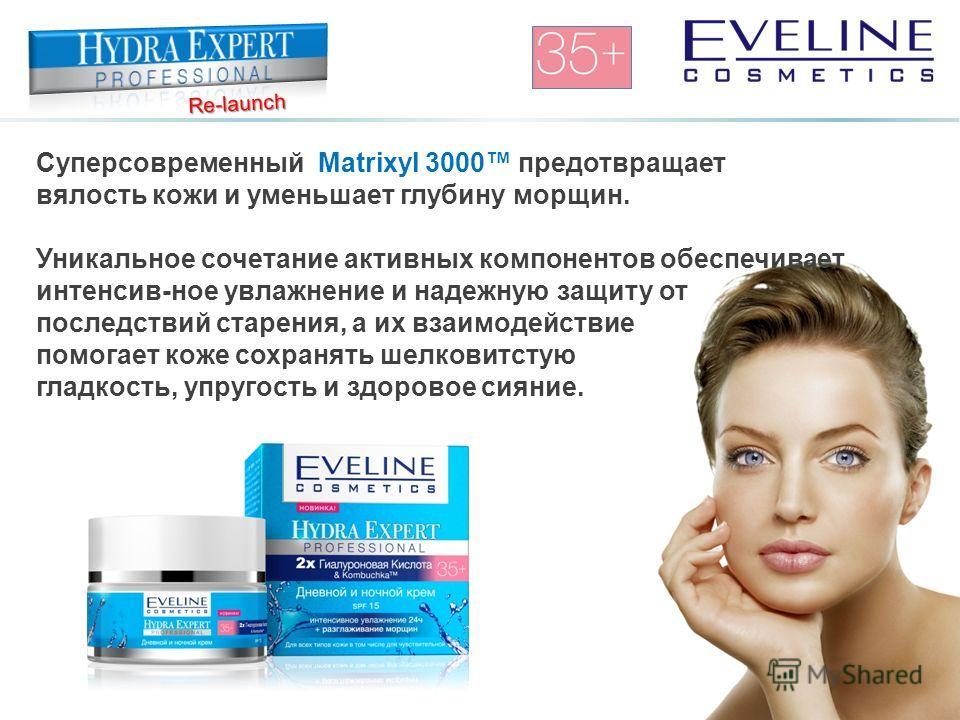 Re-launch Суперсовременный Matrixyl 3000 предотвращает вялость кожи и уменьшает глубину морщин. Уникальное сочетание активных компонентов обеспечивает интенсив-ное увлажнение и надежную защиту от последствий старения, а их взаимодействие помогает кож