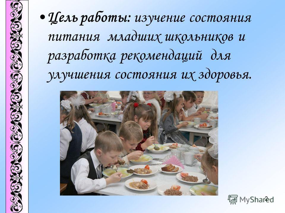 Цель работы: изучение состояния питания младших школьников и разработка рекомендаций для улучшения состояния их здоровья. 2