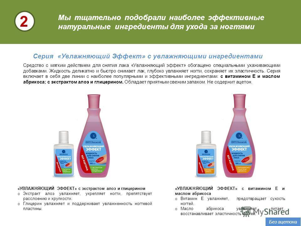 Мы тщательно подобрали наиболее эффективные натуральные ингредиенты для ухода за ногтями 2 Без ацетона Средство с мягким действием для снятия лака «Увлажняющий эффект» обогащено специальными ухаживающими добавками. Жидкость деликатно и быстро снимает