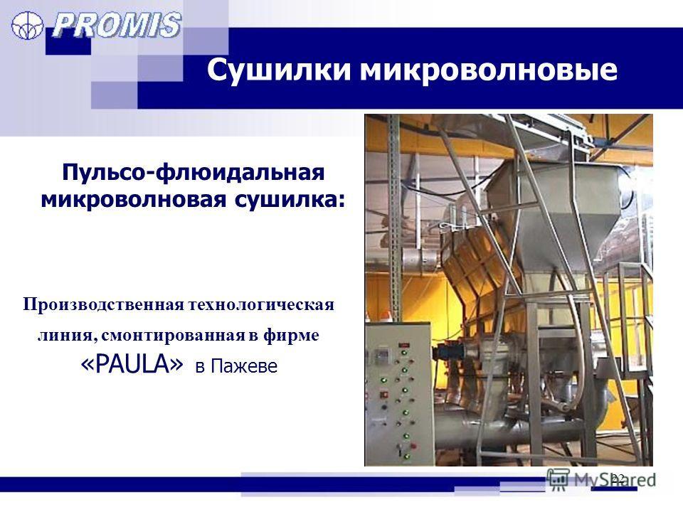 22 Сушилки микроволновые Пульсо-флюидальная микроволновая сушилка: Производственная технологическая линия, смонтированная в фирме «PAULA» в Пажеве