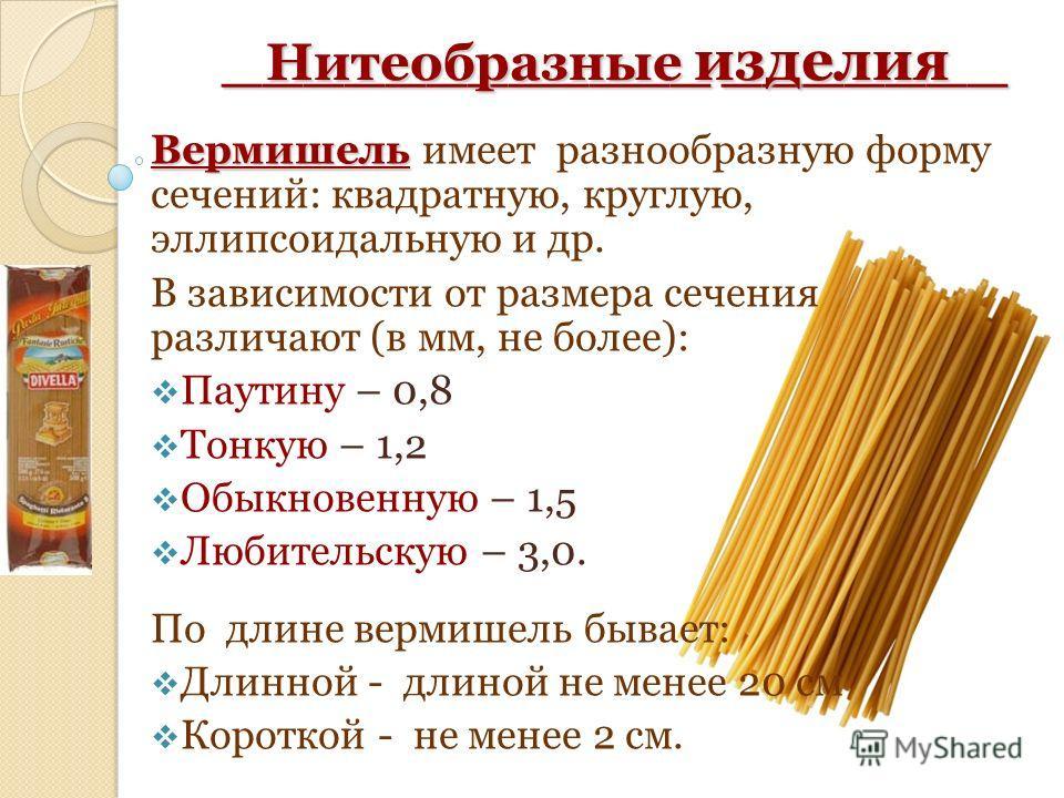 ____________ _______ ____________ _______Нитеобразные изделия Вермишель имеет разнообразную форму сечений: квадратную, круглую, эллипсоидальную и др. В зависимости от размера сечения различают (в мм, не более): Паутину – 0,8 Тонкую – 1,2 Обыкновенную