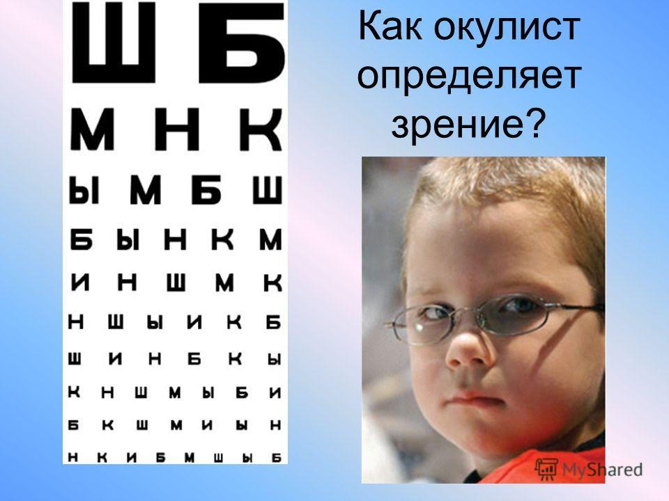 Как улучшить зрение-в домашних условиях
