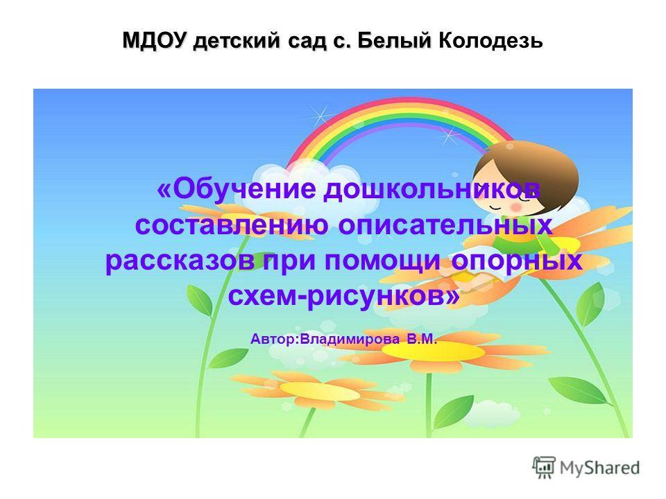 МДОУ детский сад с.