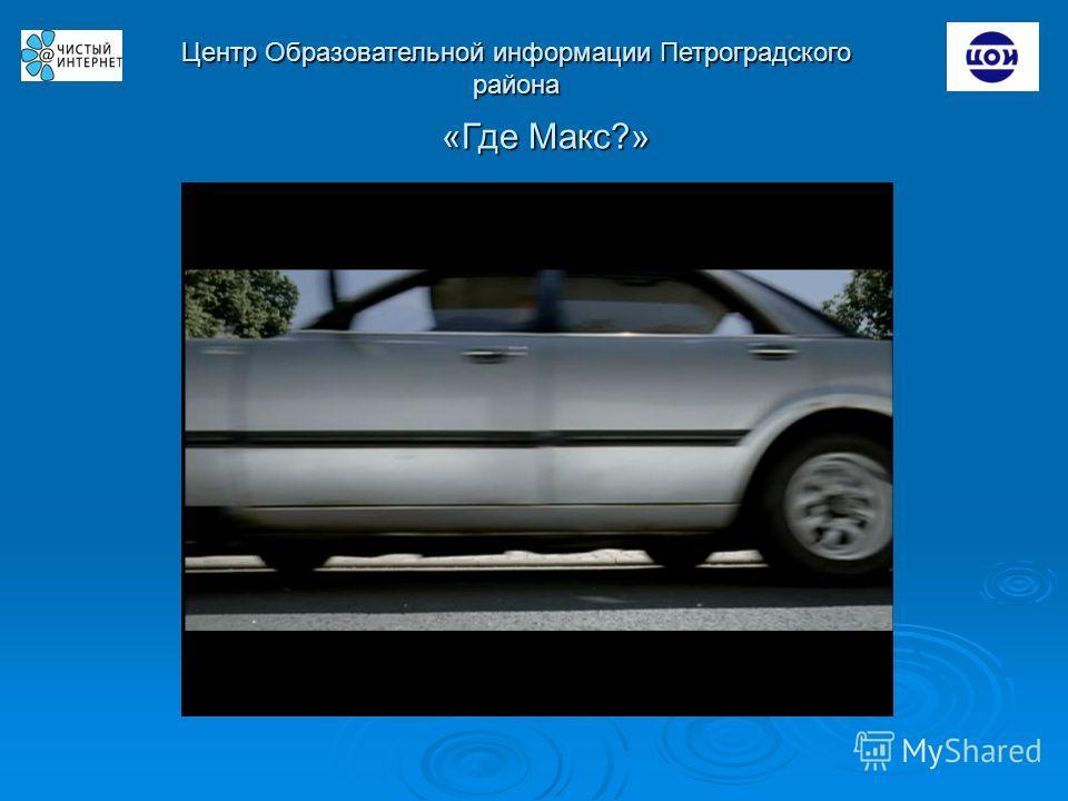 Центр Образовательной информации Петроградского района «Где Макс?»