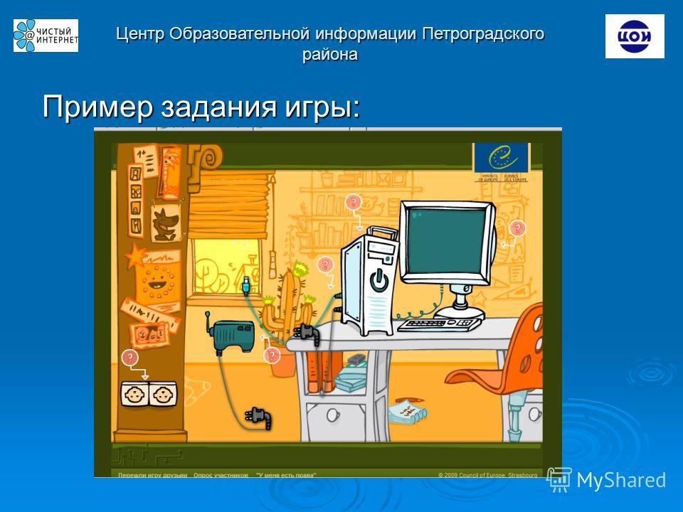 Пример задания игры: Центр Образовательной информации Петроградского района