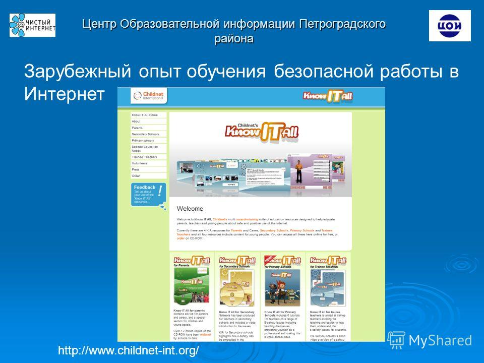 Зарубежный опыт обучения безопасной работы в Интернет http://www.childnet-int.org/