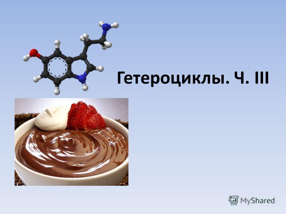 Гетероциклы. Ч. III