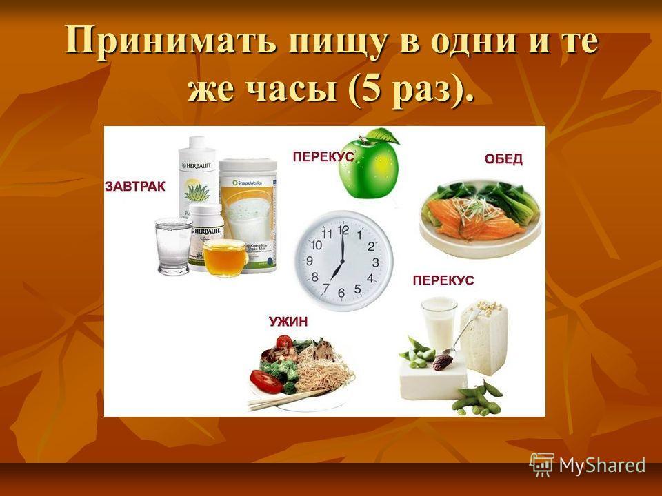 Принимать пищу в одни и те же часы (5 раз).