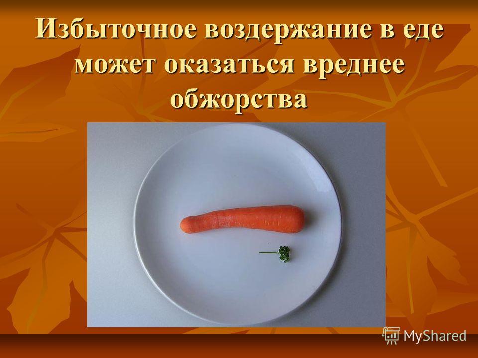 Избыточное воздержание в еде может оказаться вреднее обжорства