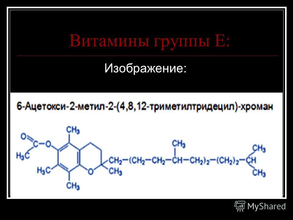 Витамины группы Е: Изображение: