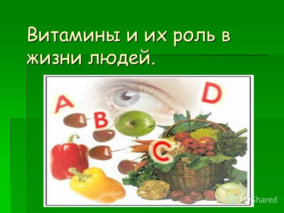 Витамины и их роль в жизни людей.