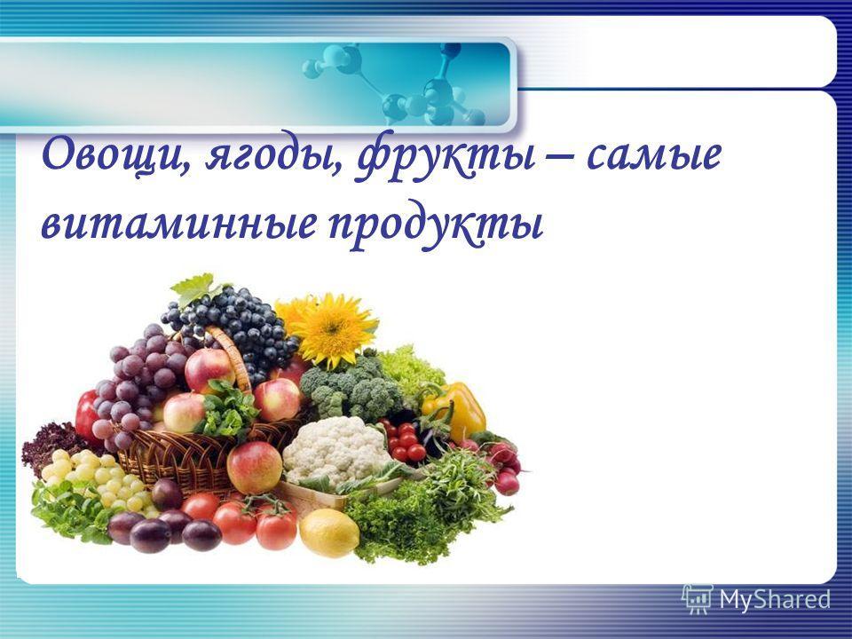 Овощи, ягоды, фрукты – самые витаминные продукты