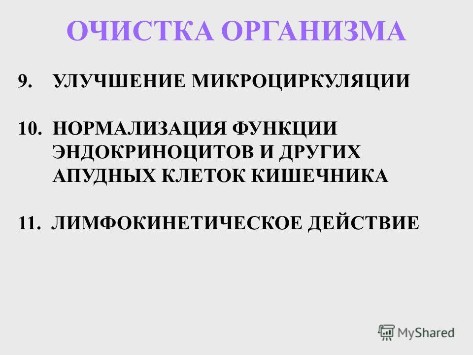 9. УЛУЧШЕНИЕ МИКРОЦИРКУЛЯЦИИ 10. НОРМАЛИЗАЦИЯ ФУНКЦИИ ЭНДОКРИНОЦИТОВ И ДРУГИХ АПУДНЫХ КЛЕТОК КИШЕЧНИКА 11. ЛИМФОКИНЕТИЧЕСКОЕ ДЕЙСТВИЕ ОЧИСТКА ОРГАНИЗМА
