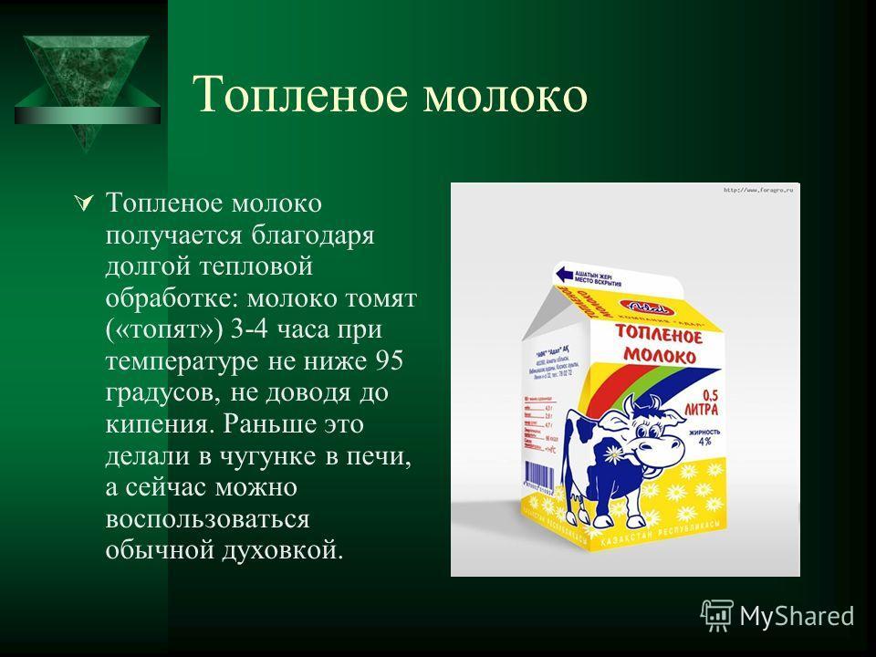 Топленое молоко Топленое молоко получается благодаря долгой тепловой обработке: молоко томят («топят») 3-4 часа при температуре не ниже 95 градусов, не доводя до кипения. Раньше это делали в чугунке в печи, а сейчас можно воспользоваться обычной духо