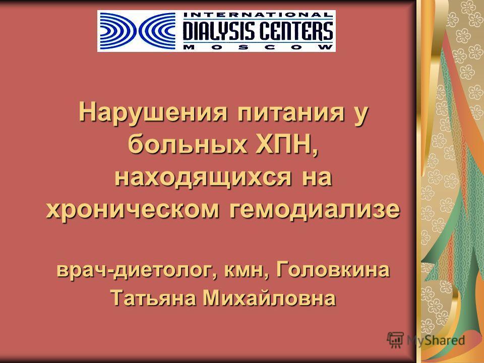 диетолог татьяна колесникова