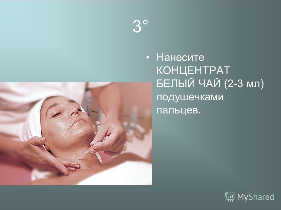 3° Нанесите КОНЦЕНТРАТ БЕЛЫЙ ЧАЙ (2-3 мл) подушечками пальцев.